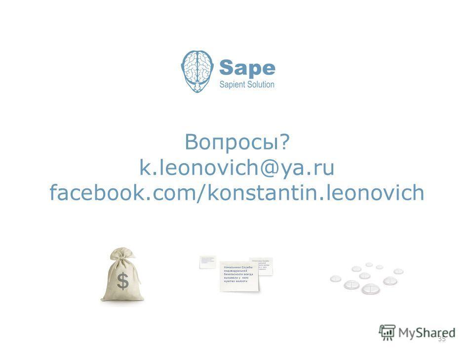 Вопросы? k.leonovich@ya.ru facebook.com/konstantin.leonovich 35
