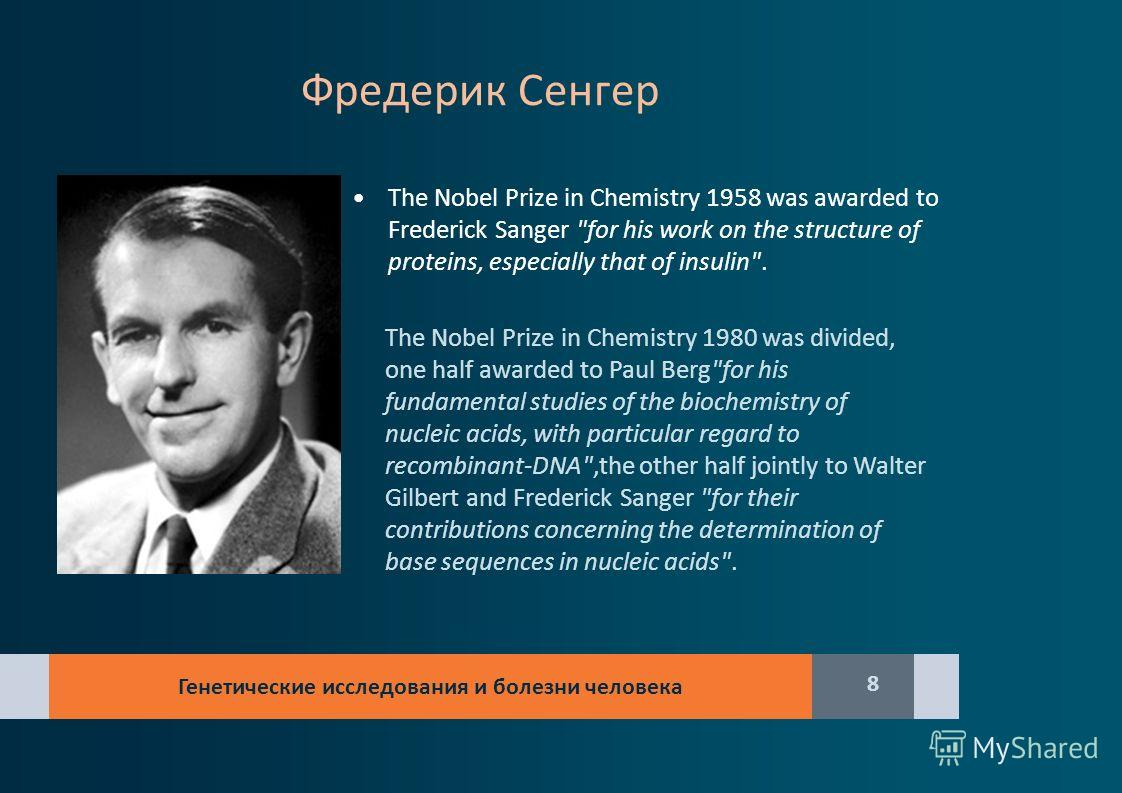 The Nobel Prize in Chemistry 1958 was awarded to Frederick Sanger