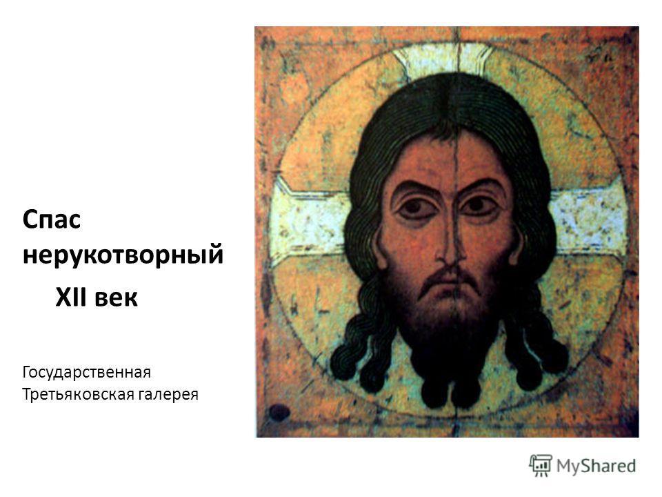 Спас нерукотворный XII век Государственная Третьяковская галерея