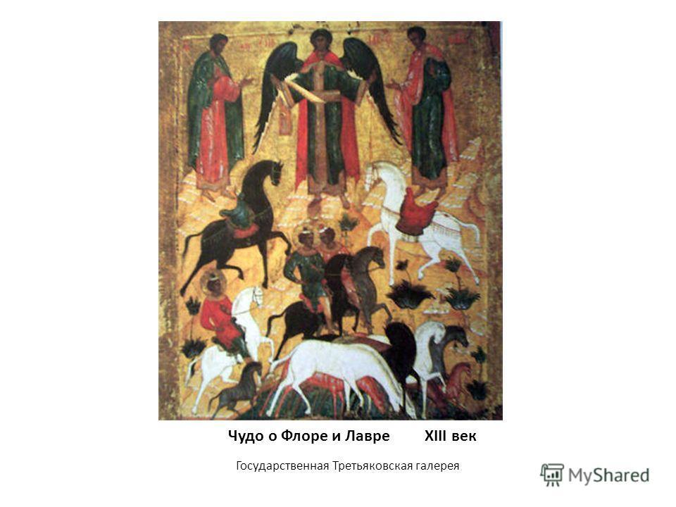 Чудо о Флоре и Лавре XIII век Государственная Третьяковская галерея