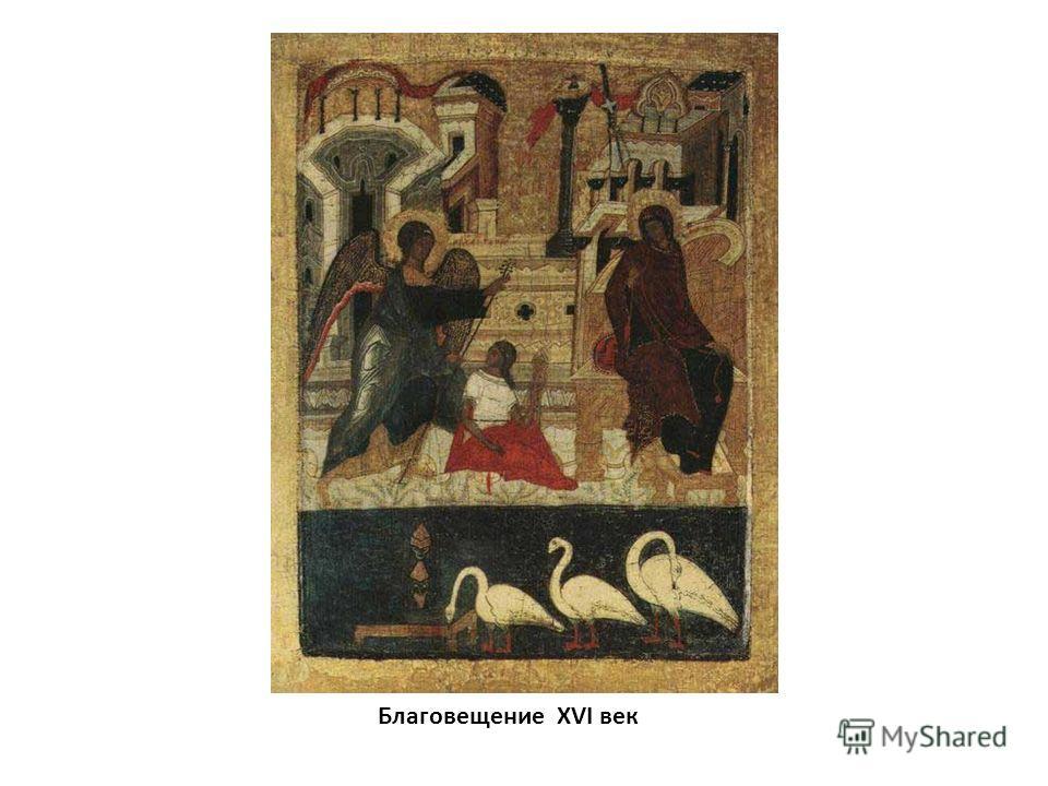 Благовещение XVI век