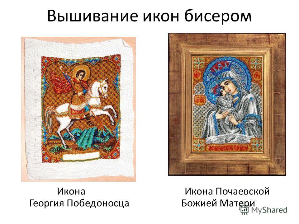 Вышивание икон бисером Икона Георгия Победоносца Икона Почаевской Божией Матери