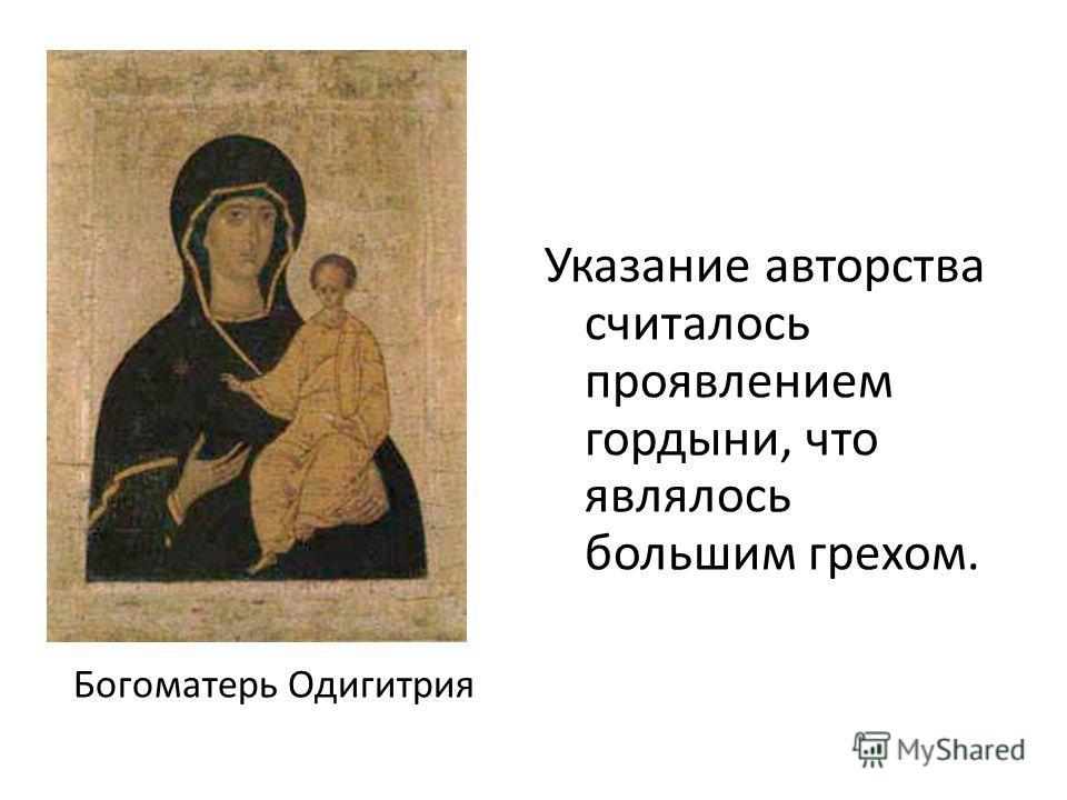 Богоматерь Одигитрия Указание авторства считалось проявлением гордыни, что являлось большим грехом.