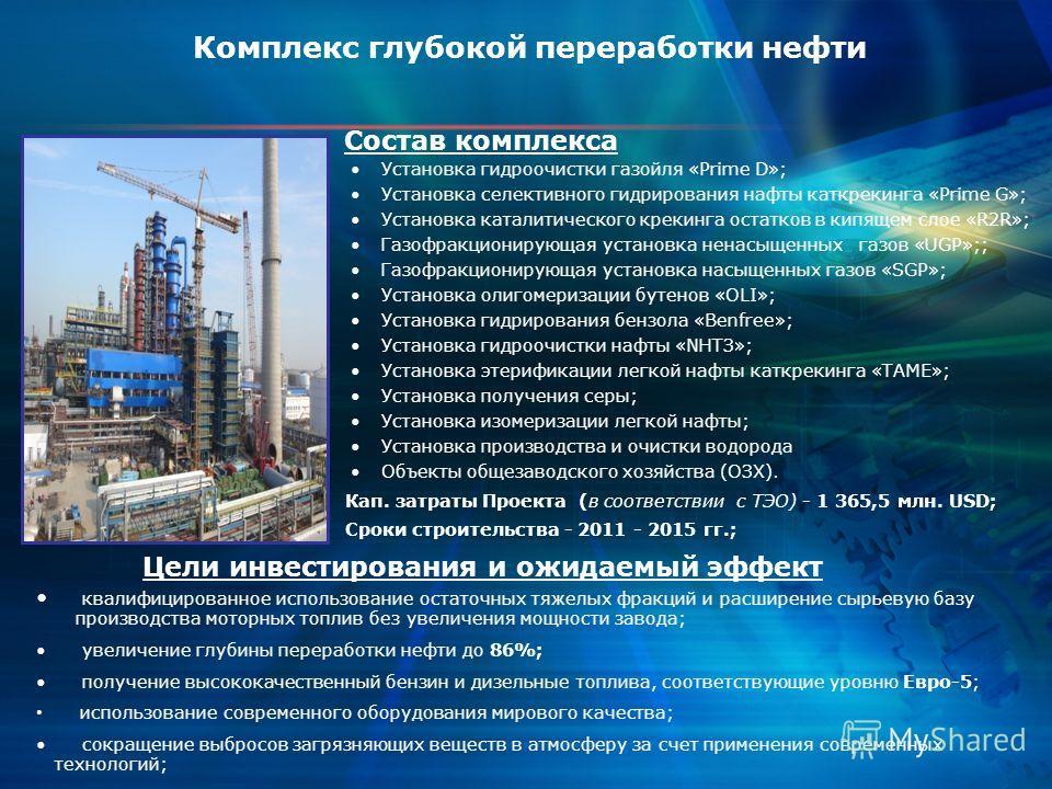 Состав комплекса Установка гидроочистки газойля «Prime D»; Установка селективного гидрирования нафты каткрекинга «Prime G»; Установка каталитического крекинга остатков в кипящем слое «R2R»; Газофракционирующая установка ненасыщенных газов «UGP»;; Газ