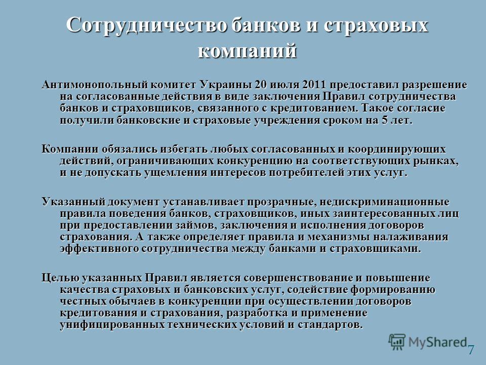 Сотрудничество банков и страховых компаний Антимонопольный комитет Украины 20 июля 2011 предоставил разрешение на согласованные действия в виде заключения Правил сотрудничества банков и страховщиков, связанного с кредитованием. Такое согласие получил