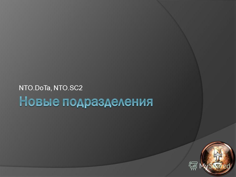 NTO.DoTa, NTO.SC2