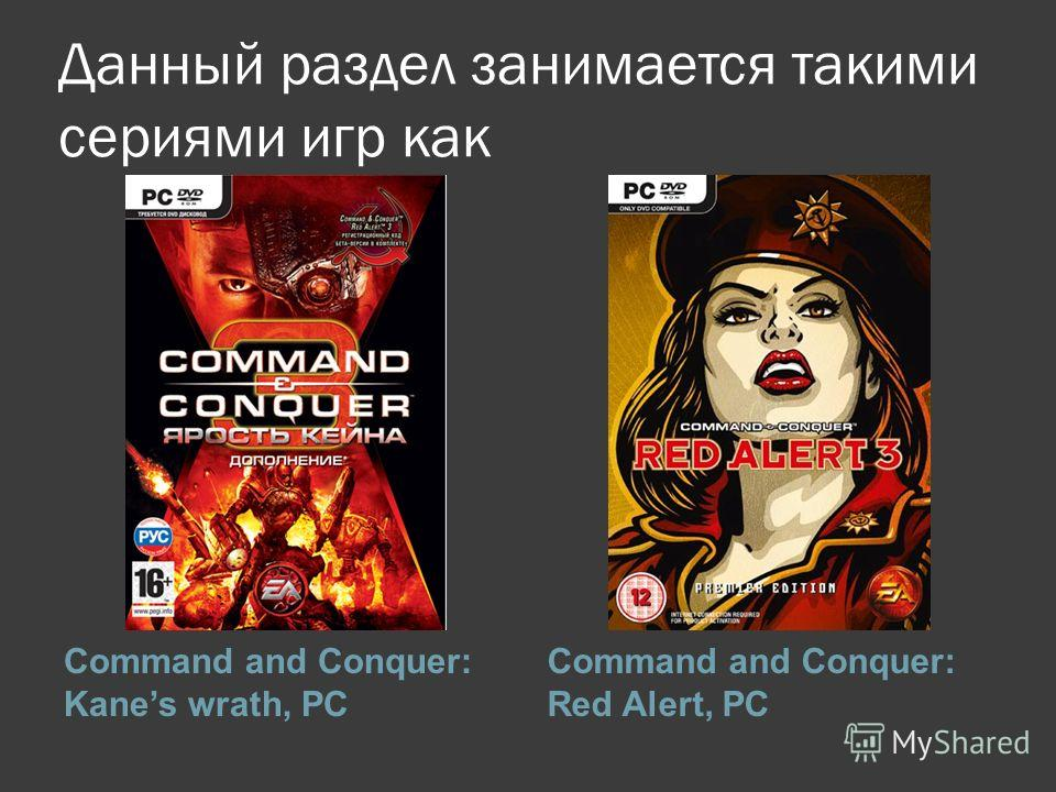 Данный раздел занимается такими сериями игр как Command and Conquer: Kanes wrath, PC Command and Conquer: Red Alert, PC