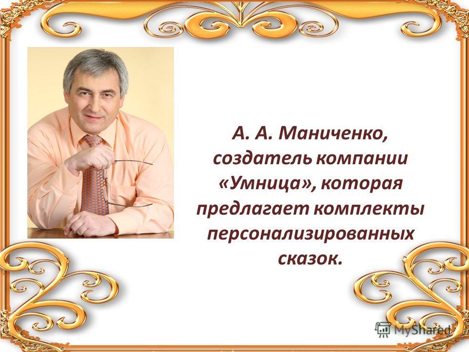 А. А. Маниченко, создатель компании «Умница», которая предлагает комплекты персонализированных сказок.