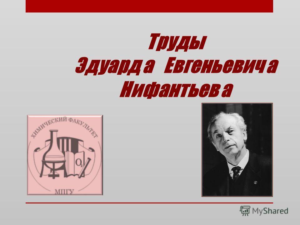 Труды Эдуард а Евгеньевич а Нифантьев а