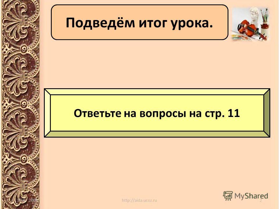 Подведём итог урока. Ответьте на вопросы на стр. 11