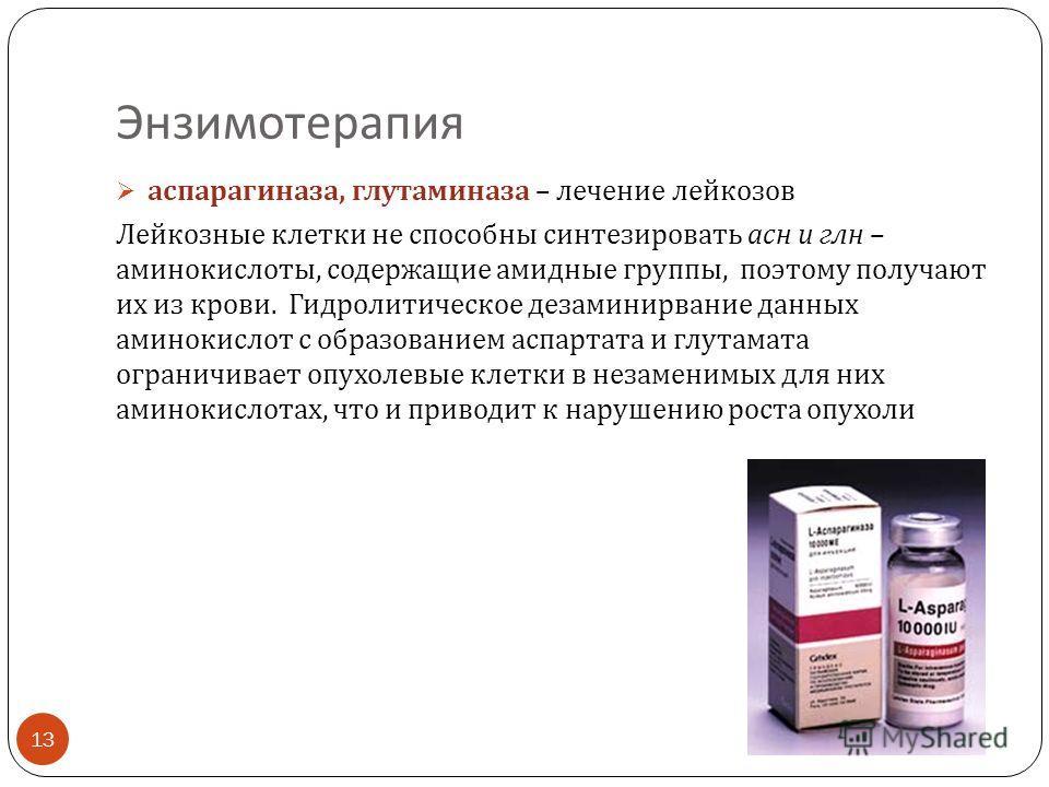 Энзимотерапия аспарагиназа, глутаминаза – лечение лейкозов Лейкозные клетки не способны синтезировать асн и глн – аминокислоты, содержащие амидные группы, поэтому получают их из крови. Гидролитическое дезаминирвание данных аминокислот с образованием
