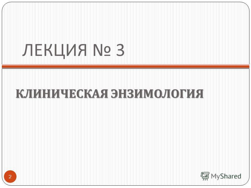 ЛЕКЦИЯ 3 КЛИНИЧЕСКАЯ ЭНЗИМОЛОГИЯ 2