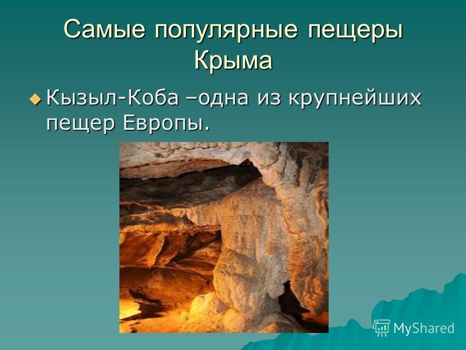 Самые популярные пещеры Крыма Кызыл-Коба –одна из крупнейших пещер Европы. Кызыл-Коба –одна из крупнейших пещер Европы.