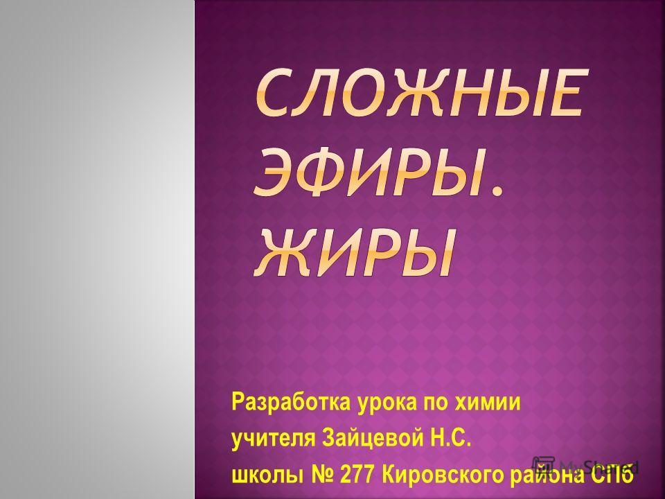 Разработка урока по химии учителя Зайцевой Н.С. школы 277 Кировского района СПб
