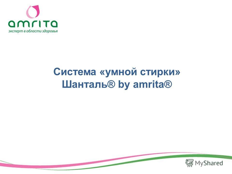 Cистема «умной стирки» Шанталь® by amrita®