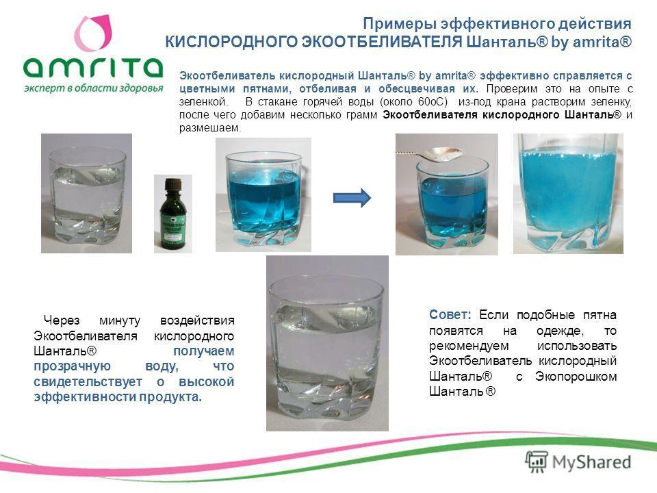 Экоотбеливатель кислородный Шанталь® by amrita® эффективно справляется с цветными пятнами, отбеливая и обесцвечивая их. Проверим это на опыте с зеленкой. В стакане горячей воды (около 60оС) из-под крана растворим зеленку, после чего добавим несколько