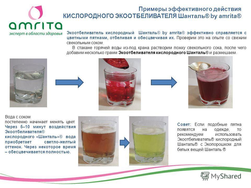 Экоотбеливатель кислородный Шанталь® by amrita® эффективно справляется с цветными пятнами, отбеливая и обесцвечивая их. Проверим это на опыте со свежим свекольным соком. В стакане горячей воды из-под крана растворим ложку свекольного сока, после чего