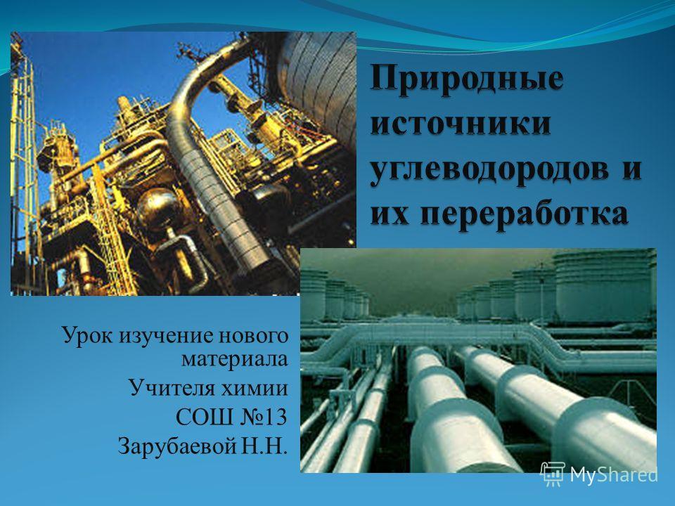 Урок изучение нового материала Учителя химии СОШ 13 Зарубаевой Н.Н.