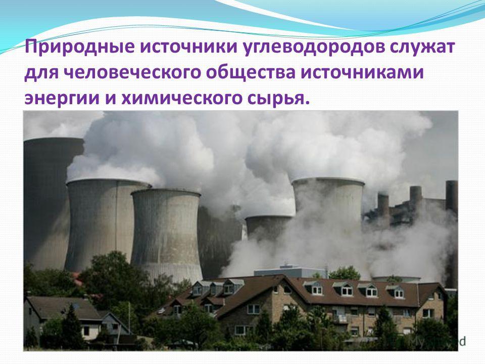 Природные источники углеводородов служат для человеческого общества источниками энергии и химического сырья.