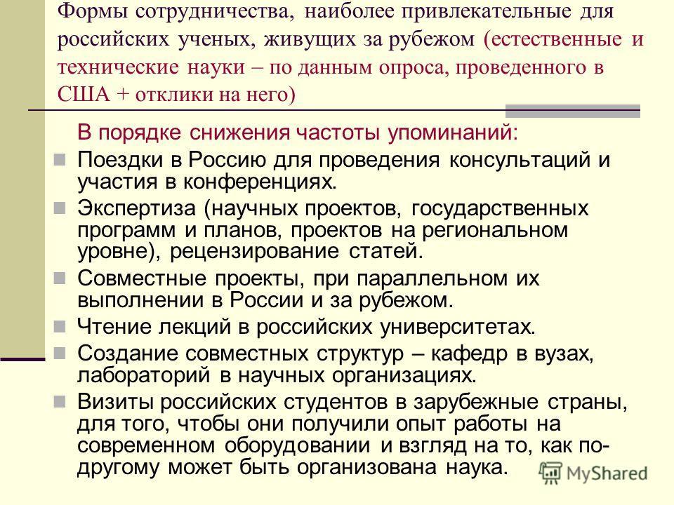 Формы сотрудничества, наиболее привлекательные для российских ученых, живущих за рубежом (естественные и технические науки – по данным опроса, проведенного в США + отклики на него) В порядке снижения частоты упоминаний: Поездки в Россию для проведени