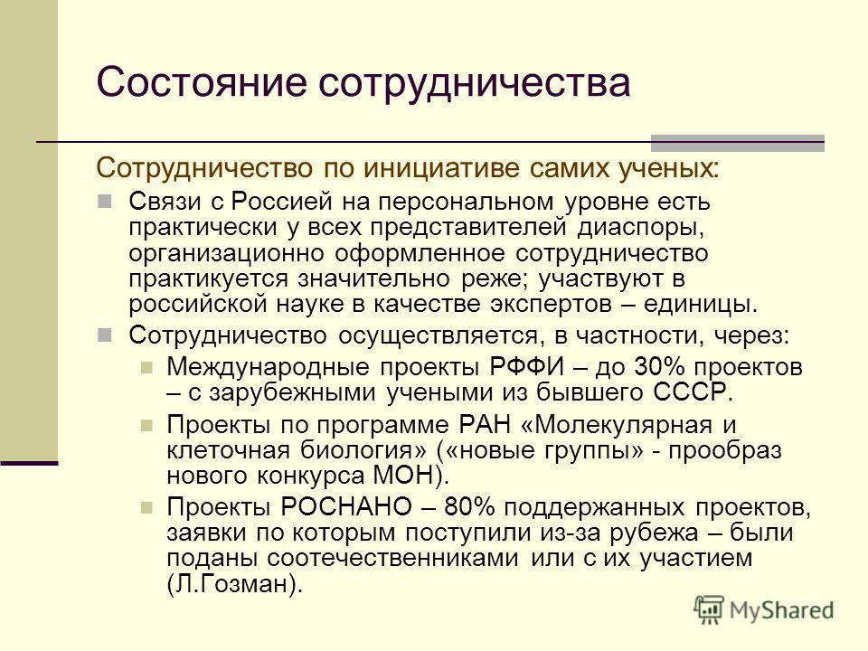 Состояние сотрудничества Сотрудничество по инициативе самих ученых: Связи с Россией на персональном уровне есть практически у всех представителей диаспоры, организационно оформленное сотрудничество практикуется значительно реже; участвуют в российско