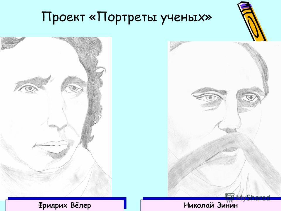 Проект «Портреты ученых» Фридрих Вёлер Николай Зинин