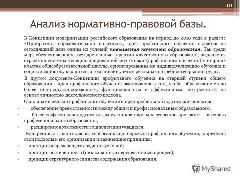 Анализ нормативно-правовой базы. В Концепции модернизации российского образования на период до 2010 года в разделе «Приоритеты образовательной политики», идея профильного обучения является на сегодняшний день одним из условий повышения качества образ