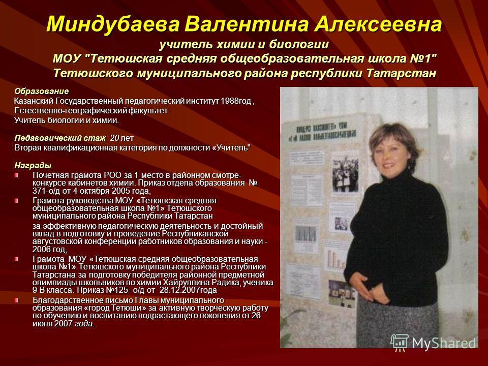 Миндубаева Валентина Алексеевна учитель химии и биологии МОУ