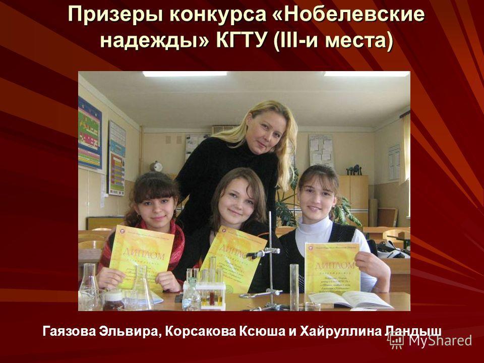 Призеры конкурса «Нобелевские надежды» КГТУ (III-и места) Гаязова Эльвира, Корсакова Ксюша и Хайруллина Ландыш