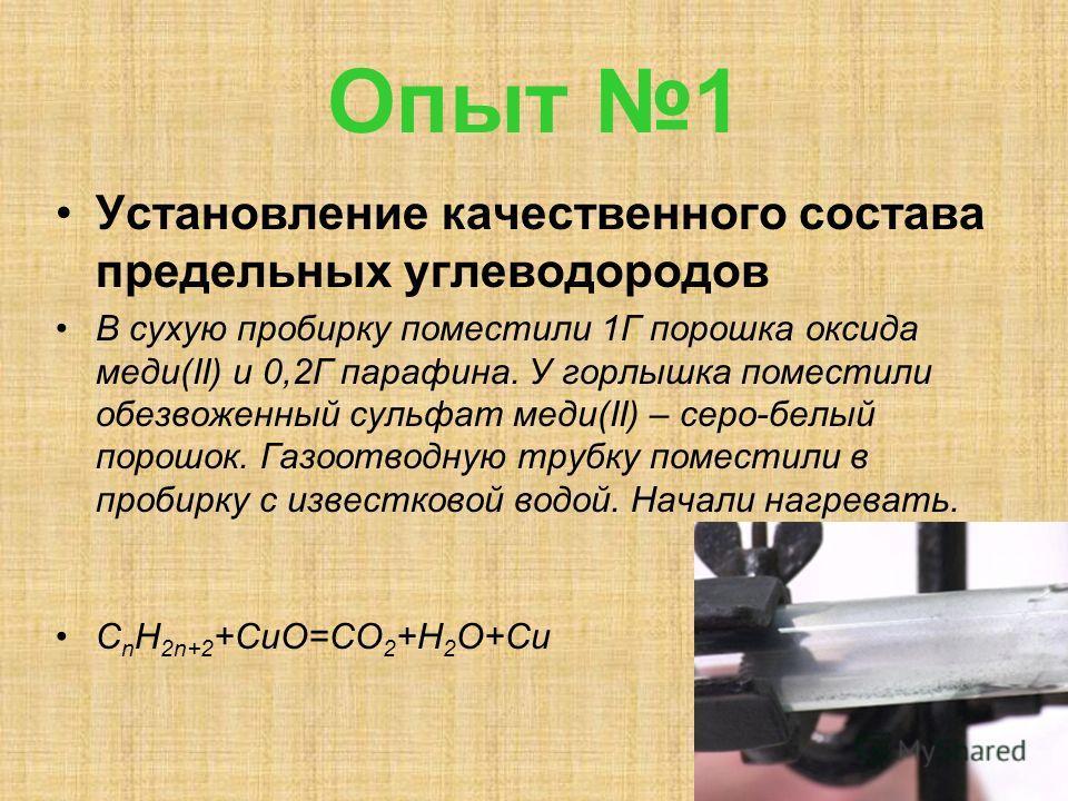 Опыт 1 Установление качественного состава предельных углеводородов В сухую пробирку поместили 1Г порошка оксида меди(II) и 0,2Г парафина. У горлышка поместили обезвоженный сульфат меди(II) – серо-белый порошок. Газоотводную трубку поместили в пробирк