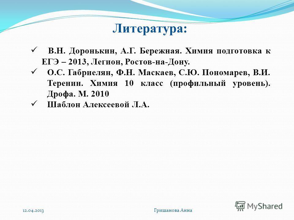 Доронькин химия тематические тесты для подготовки к егэ 2016 скачать - 3e7d