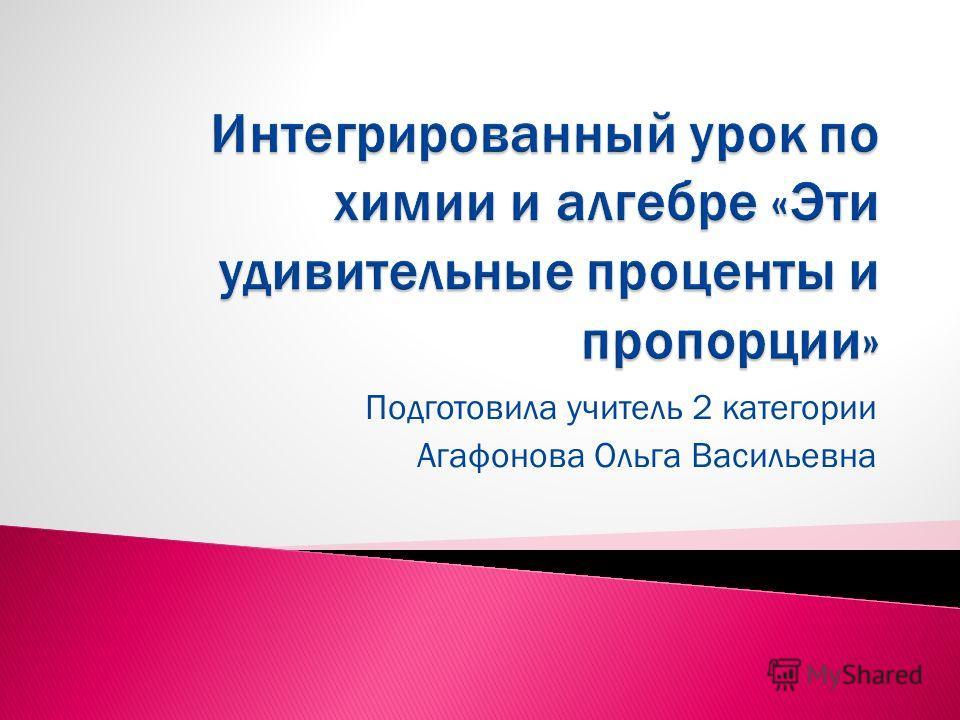 Подготовила учитель 2 категории Агафонова Ольга Васильевна