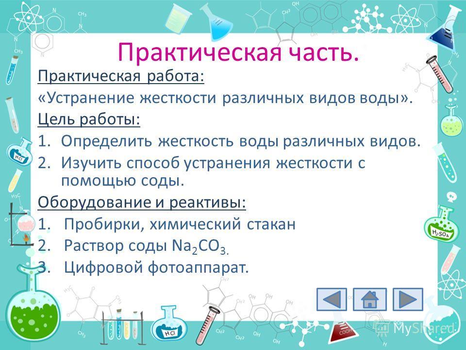 Практическая часть. Практическая работа: «Устранение жесткости различных видов воды». Цель работы: 1.Определить жесткость воды различных видов. 2.Изучить способ устранения жесткости с помощью соды. Оборудование и реактивы: 1.Пробирки, химический стак
