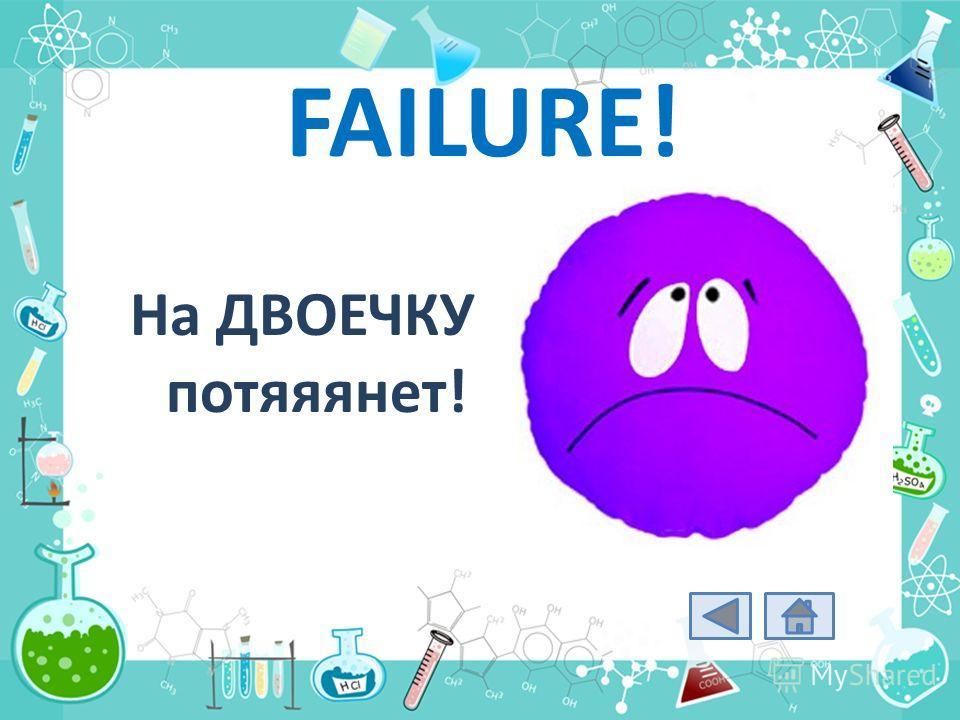 FAILURE! На ДВОЕЧКУ потяяянет!