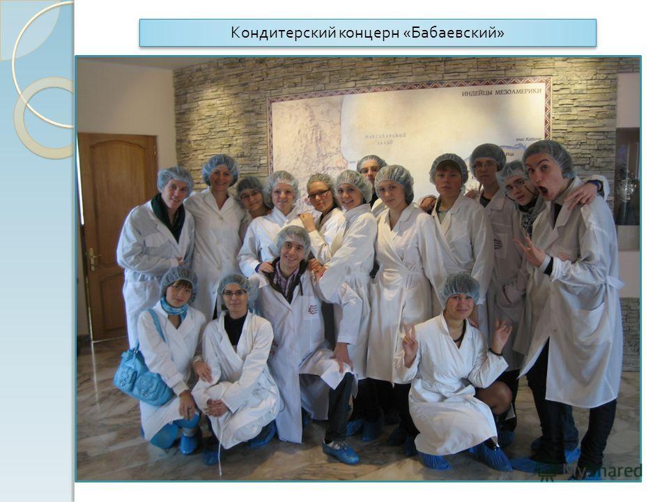 Кондитерский концерн « Бабаевский »