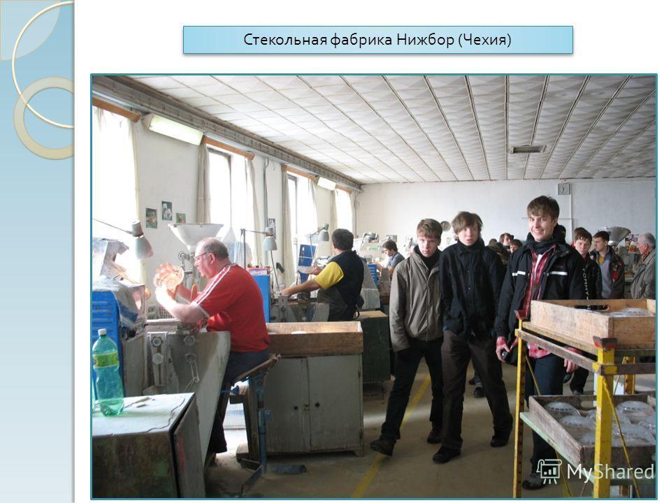 Стекольная фабрика Нижбор ( Чехия )