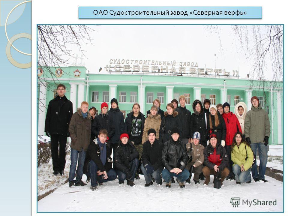 ОАО Судостроительный завод « Северная верфь »