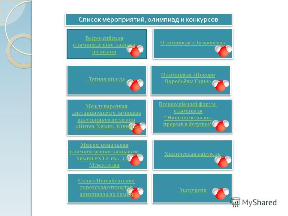 Всероссийская олимпиада школьников по химии Всероссийский форум- олимпиада