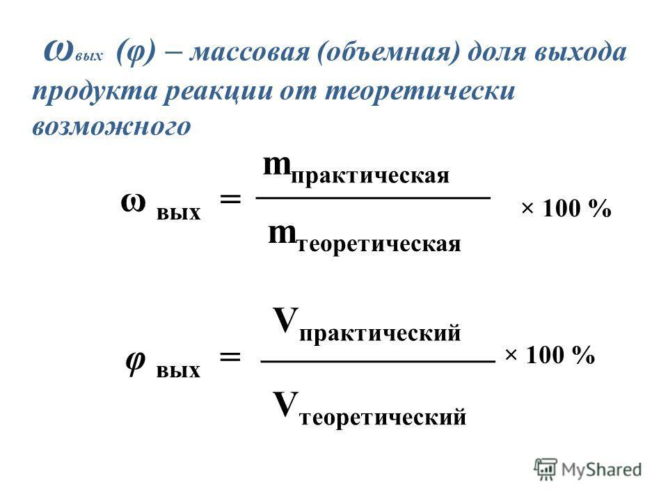 Определение выхода реакции, когда одно из исходных веществ взято в избытке