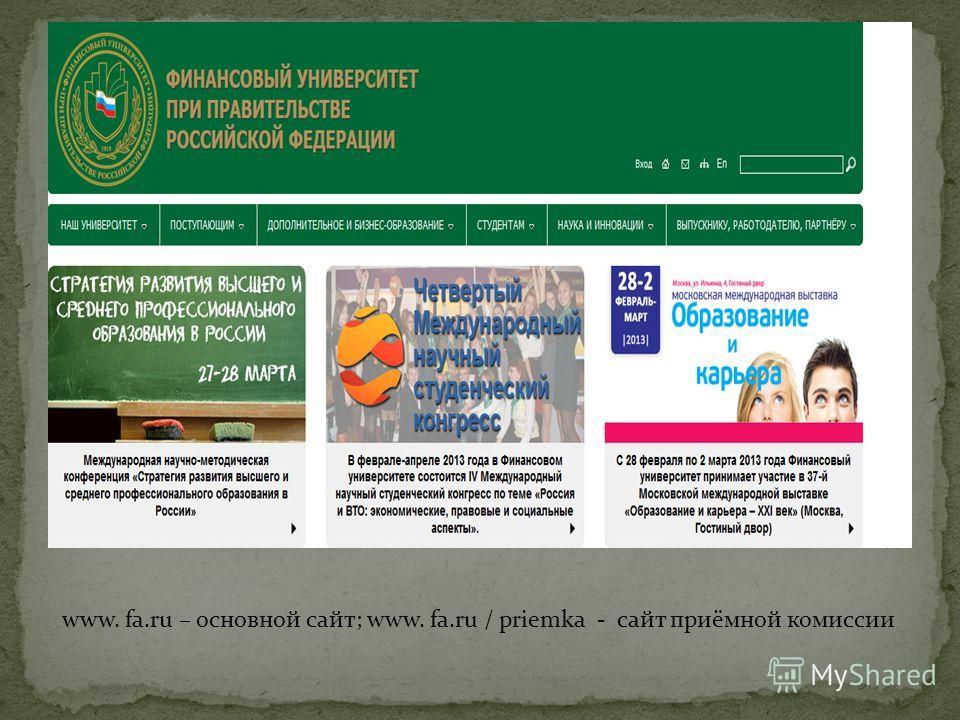www. fa.ru – основной сайт; www. fa.ru / priemka - сайт приёмной комиссии