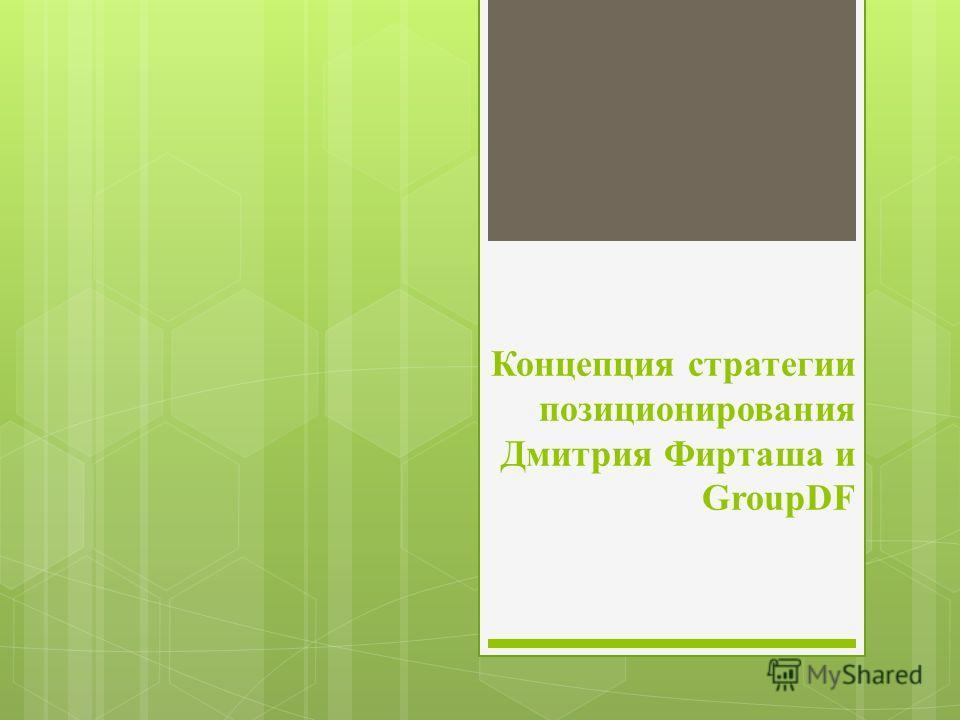 Концепция стратегии позиционирования Дмитрия Фирташа и GroupDF