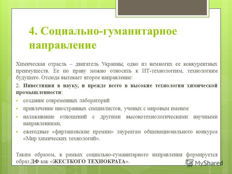 4. Социально-гуманитарное направление Химическая отрасль – двигатель Украины, одно из немногих ее конкурентных преимуществ. Ее по праву можно относить к ИТ-технологиям, технологиям будущего. Отсюда вытекает второе направление: 2. Инвестиции в науку,