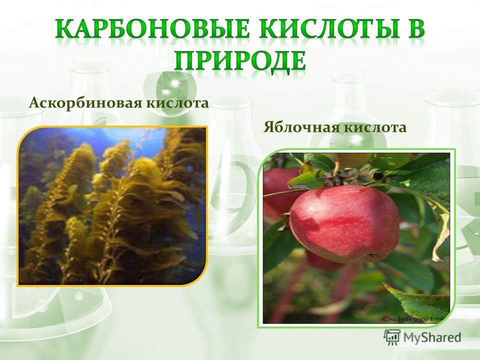 Аскорбиновая кислота Яблочная кислота