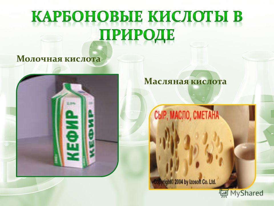 Молочная кислота Масляная кислота
