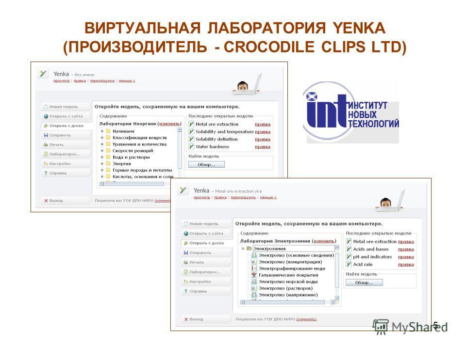 5 ВИРТУАЛЬНАЯ ЛАБОРАТОРИЯ YENKA (ПРОИЗВОДИТЕЛЬ - CROCODILE CLIPS LTD) 5