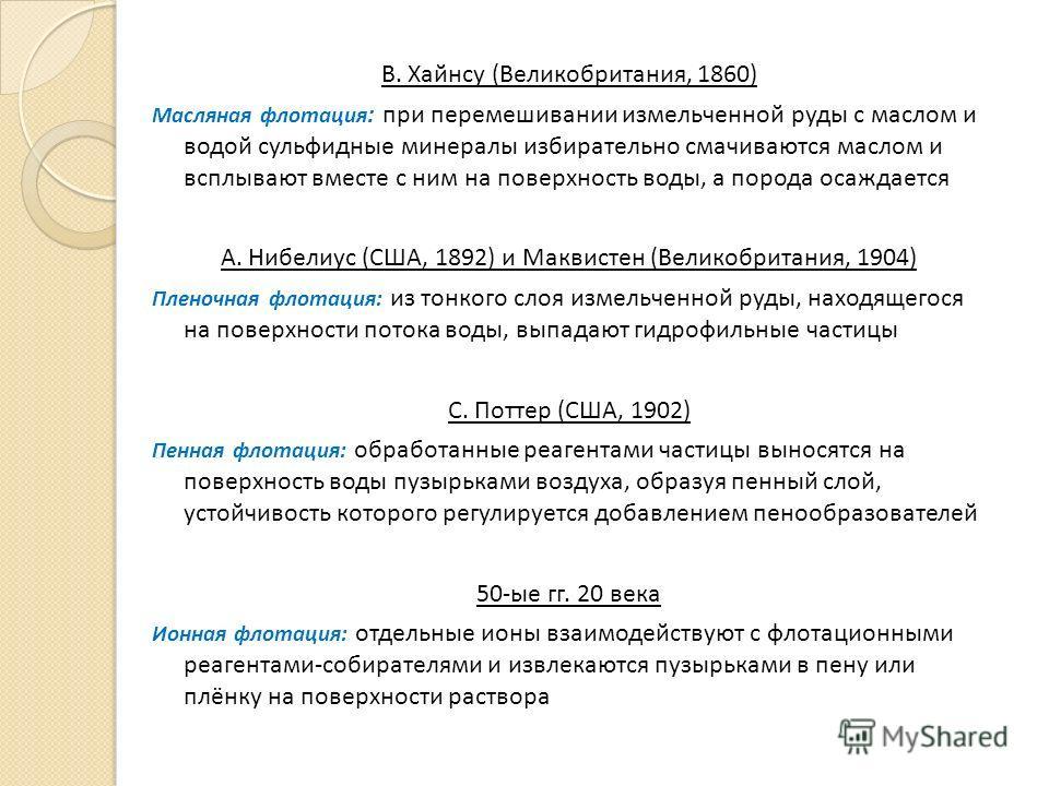 В. Хайнсу (Великобритания, 1860) Масляная флотация : при перемешивании измельченной руды с маслом и водой сульфидные минералы избирательно смачиваются маслом и всплывают вместе с ним на поверхность воды, а порода осаждается А. Нибелиус (США, 1892) и