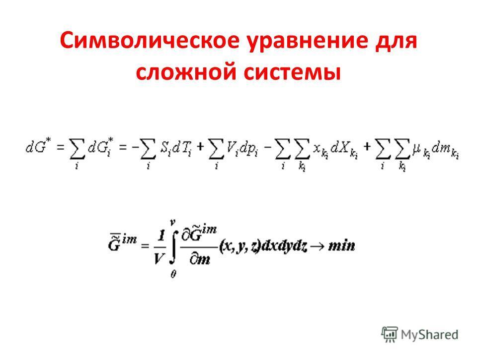 Символическое уравнение для сложной системы