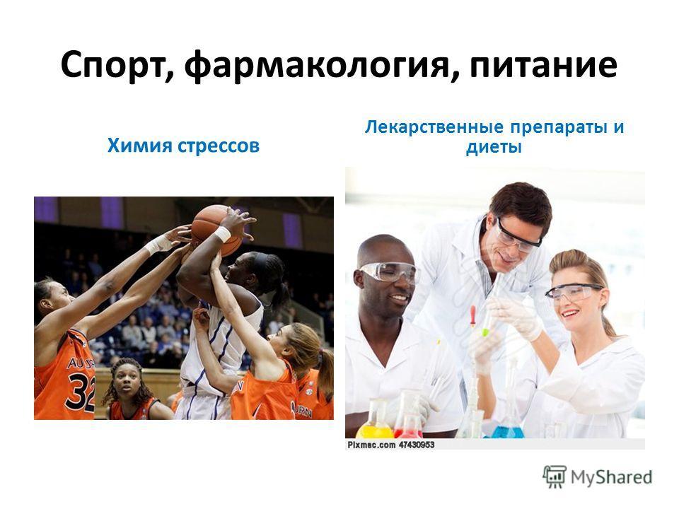 Спорт, фармакология, питание Химия стрессов Лекарственные препараты и диеты