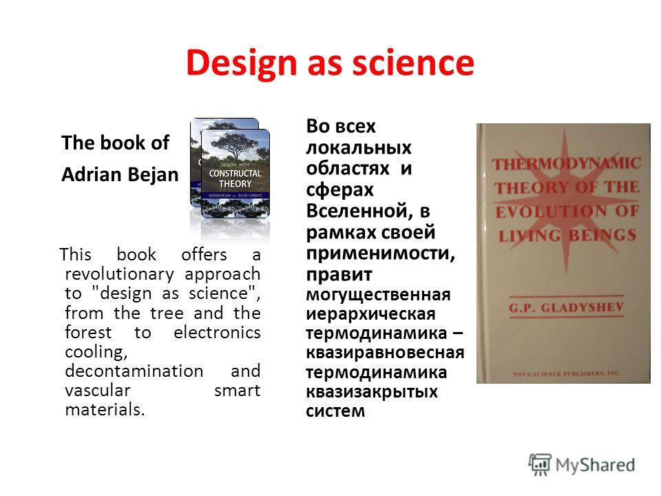 Design as science The book of Adrian Bejan This book offers a revolutionary approach to