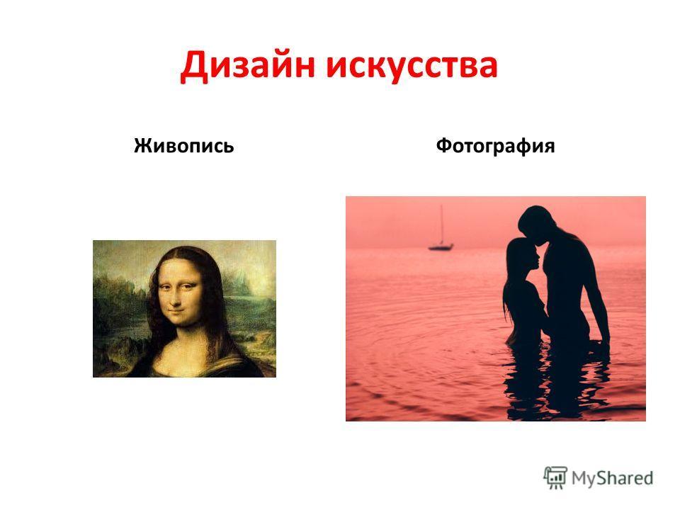 Дизайн искусства ЖивописьФотография